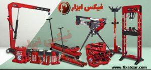 فیکس ابزار نماینده ابزار آلات و جک های تعمیرگاهی مگا MEGA